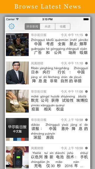 Pinyin News - Read news, learn Chinese, improve your reading skills, prepare for HSK test. news reading app
