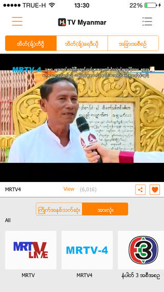 H TV Myanmar myanmar tv channel