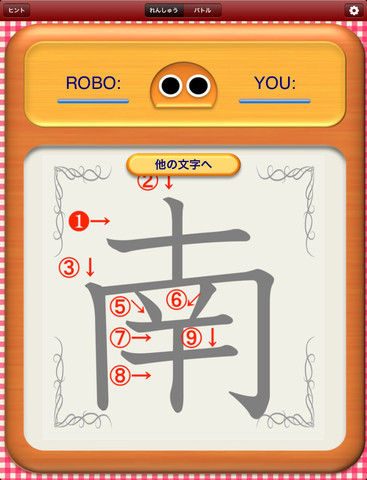 Writing Order FREE Kanji 2nd