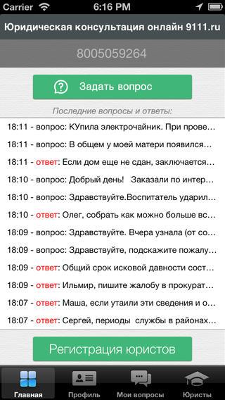консультация онлайн юриста 9111 объявления Текущая