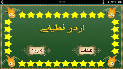 Lateefay Beautiful Kootation     Kootation   Urdu Lateefay