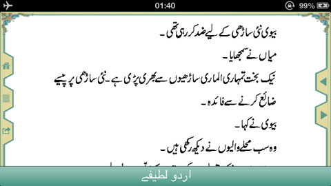 Download Lateefay : Urdu Jokes and Funny Quotes iPhone iPad iOS
