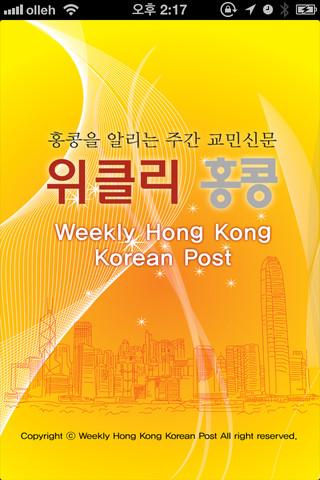 위플 홍콩 Weeple Hong Kong