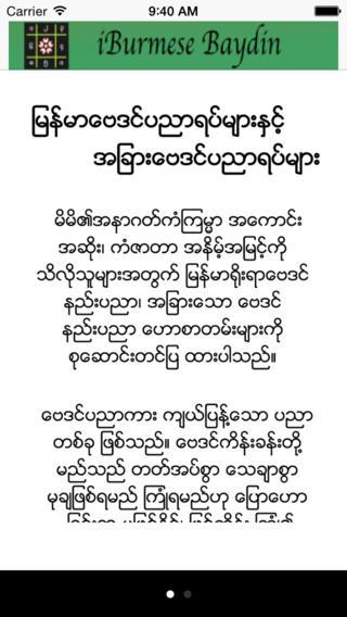 iBurmese Baydin burmese classic