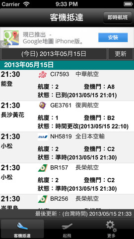 台灣桃園國際機場航班資訊(免費版) Taiwan Taoyuan International Airport Flight Information(Lite Version) taoyuan city