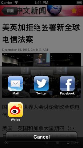 中国新闻世界