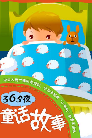 365夜童话故事-儿童有声故事合集