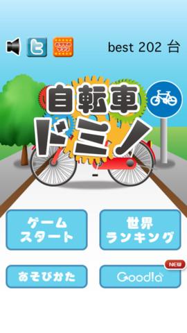 自転車ドミノ