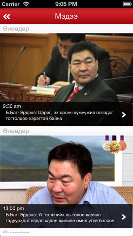 B.Bat-Erdene