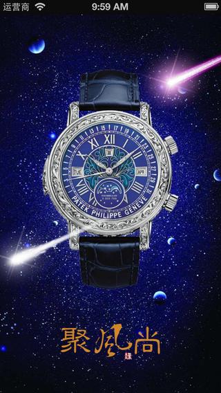聚风尚名表图鉴 watches