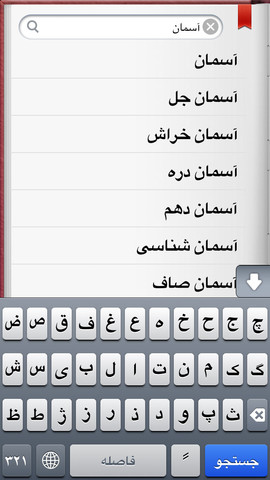 Persionary : Multilingual Persian Dictionary With Voice