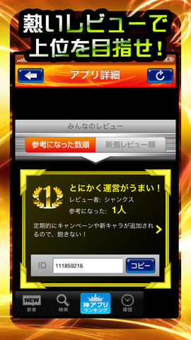 GAMEレビュー対戦!攻略&仲間募集!