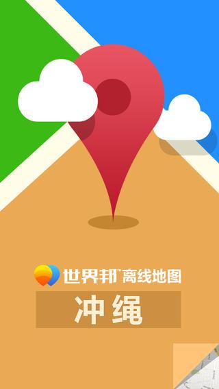 Okinawa Offline Map(offline map, GPS, tourist attractions information) okinawa island map