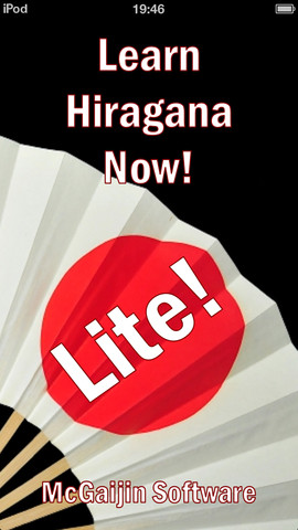Learn Hiragana Now! Lite!