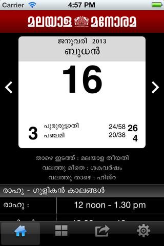 Malayala Manorama Calendar 2013