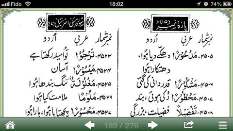 46 ENGLISH ARABIC URDU TRANSLATION, TRANSLATION ENGLISH URDU