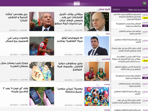 Lebanon24 for iPad