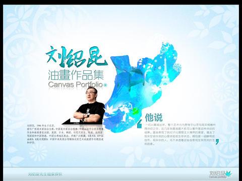 LiuShaoKunOilPaintingI xingping guangxi