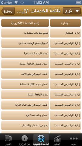 """UAE MOE - """"iPhone Version"""""""