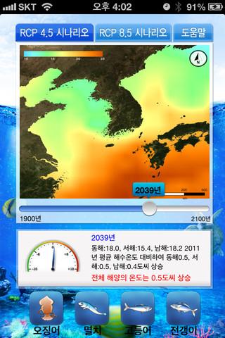 해수온상승 시뮬레이터
