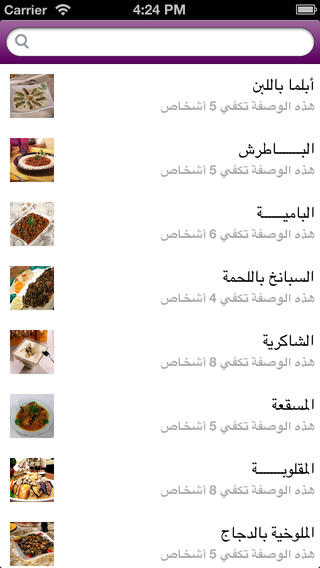 المطبخ السوري - Syrian Signature Dishes syrian crisis