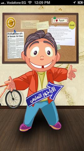 Eductional Al Aragoze - الأراجوز التعليمى