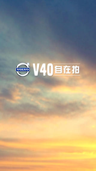 VOLVO V40 自在拍 volvo s90