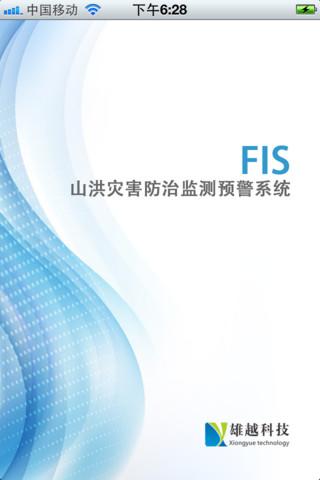 FIS山洪灾害监测预警系统
