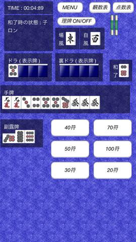 麻雀点計算練習アプリ