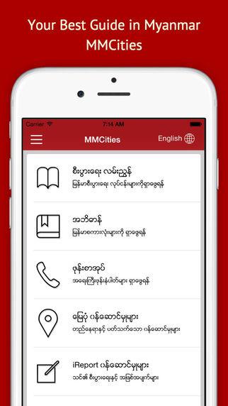 MMCities myanmar map