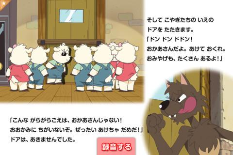 the wolf and the seven little goats jp en education. Black Bedroom Furniture Sets. Home Design Ideas