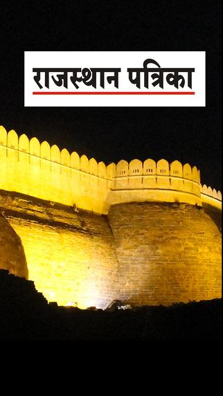 Rajasthan Patrika News in Hindi asianet news