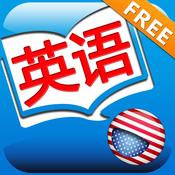 Study American English Free HD - Learn to talk