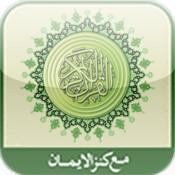 al-Quran al-Karim with Kanzul Iman