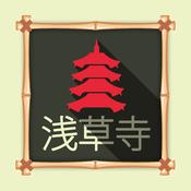Sensō-ji Temple Visitor Guide 浅草寺