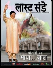 Last Sunday Hindi