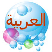 Arabic Bubble Bath Lite