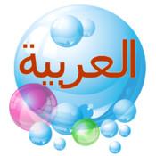 Arabic Bubble Bath Lite
