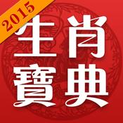 林立通大師2015生肖寶典-分析屬于妳的新年開運命理