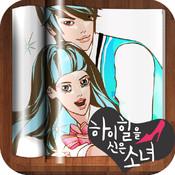 천계영 <하이힐을 신은 소녀> (메가히트작)