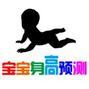 宝宝身高预测HD