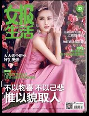 Women Magazine*Life 女报·生活