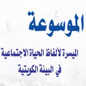 الموسوعة الميسرة لألفاظ الحياة الاجتماعية في البيئة الكويتية