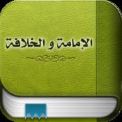 الإمامة و الخلافة HD