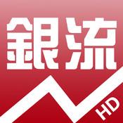 中财网银流HD