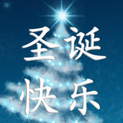 Christmas cards in Chinese. Send Chinese Christmas greetings ecards and custom Merry Christmas card!