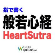 "Handwriting ""the Heart Sutra"""