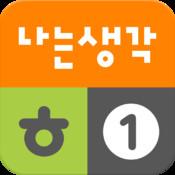 나는생각 한글 1단계 - Korean for Kids
