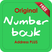 Numberbouk نمبربوك : true & real mobile number and ID book , نمبربوك : جديد الأصلي ومجاناً