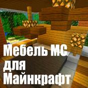 Мебель МС для Майнкрафт (Unofficial)